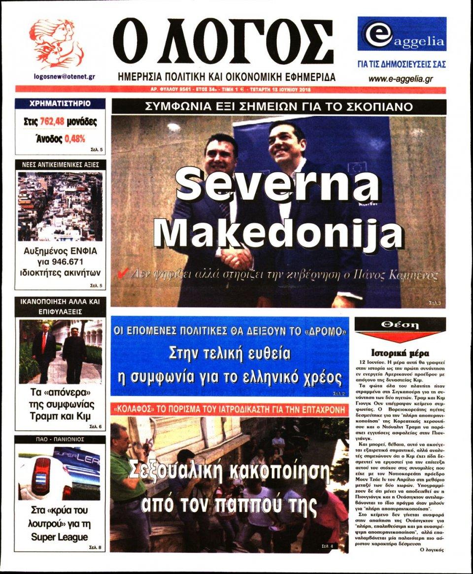 Πρωτοσέλιδο Εφημερίδας - Ο ΛΟΓΟΣ - 2018-06-13