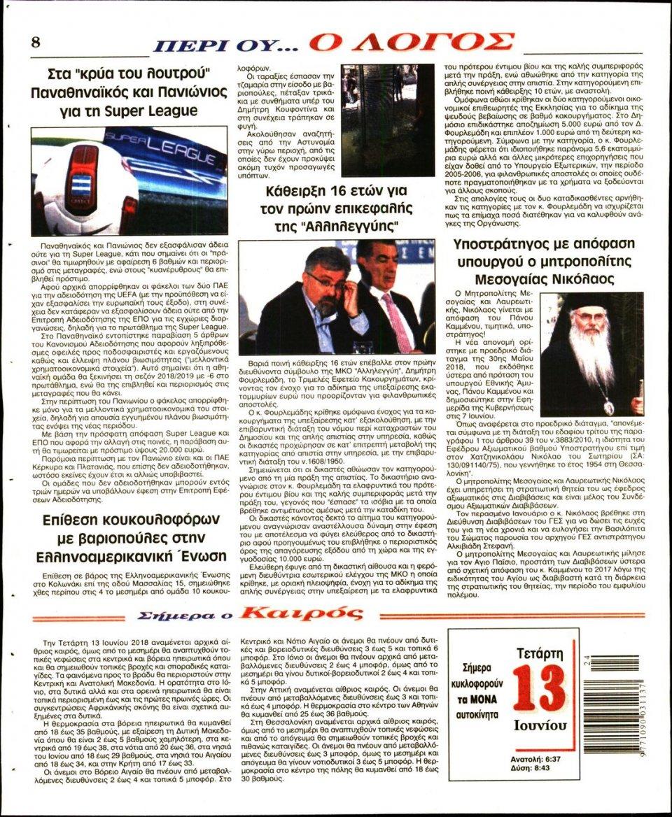 Οπισθόφυλλο Εφημερίδας - Ο ΛΟΓΟΣ - 2018-06-13