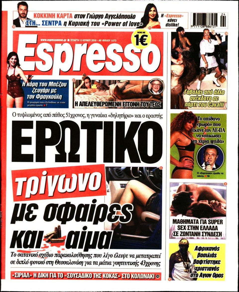 Πρωτοσέλιδο Εφημερίδας - ESPRESSO - 2018-06-13