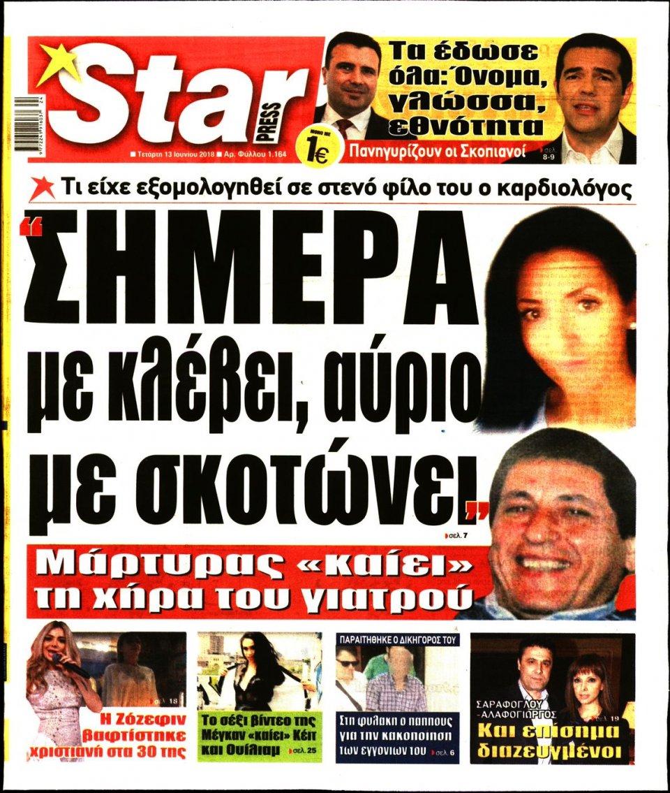 Πρωτοσέλιδο Εφημερίδας - STAR PRESS   - 2018-06-13