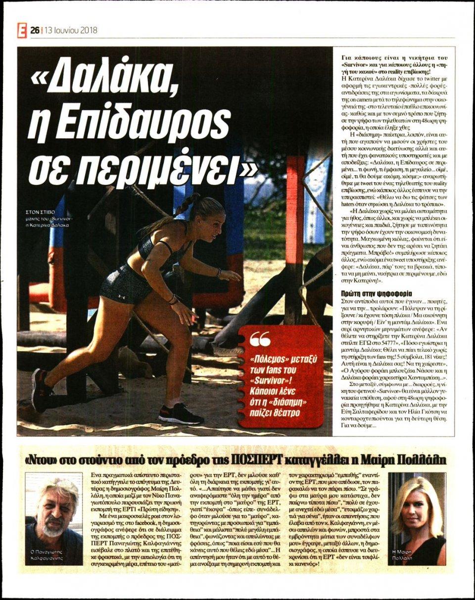 Οπισθόφυλλο Εφημερίδας - ESPRESSO - 2018-06-13