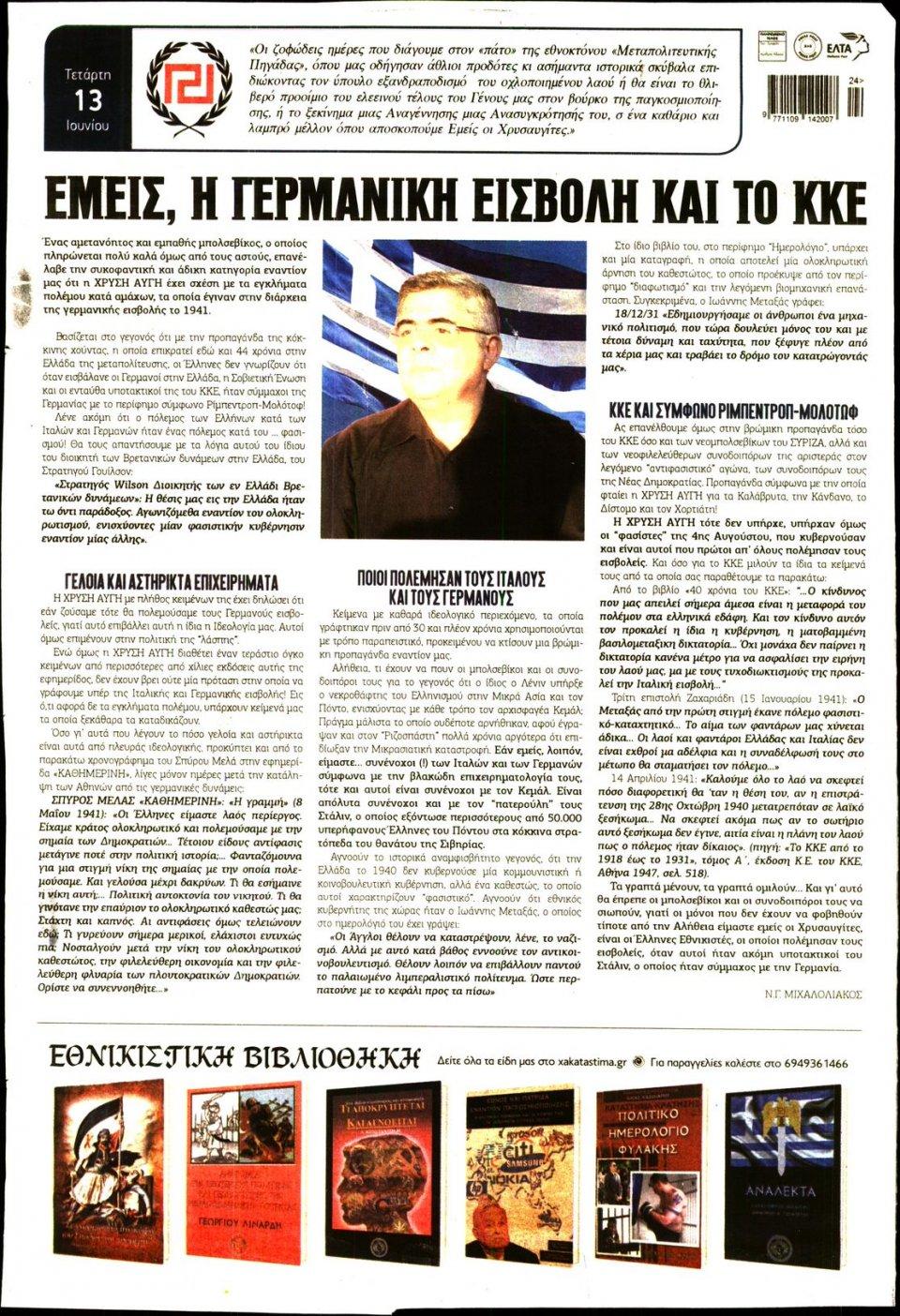 Οπισθόφυλλο Εφημερίδας - ΧΡΥΣΗ ΑΥΓΗ - 2018-06-13