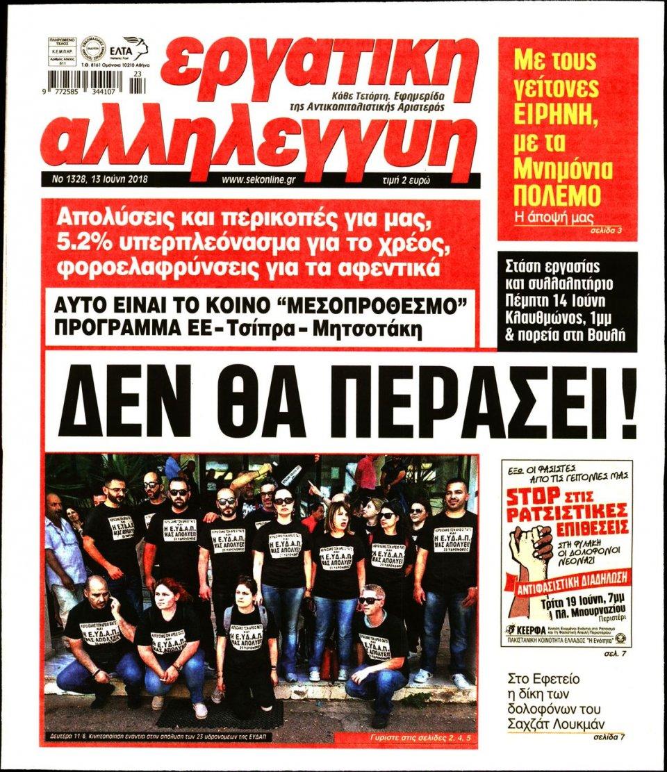 Πρωτοσέλιδο Εφημερίδας - ΕΡΓΑΤΙΚΗ ΑΛΛΗΛΕΓΓΥΗ - 2018-06-13