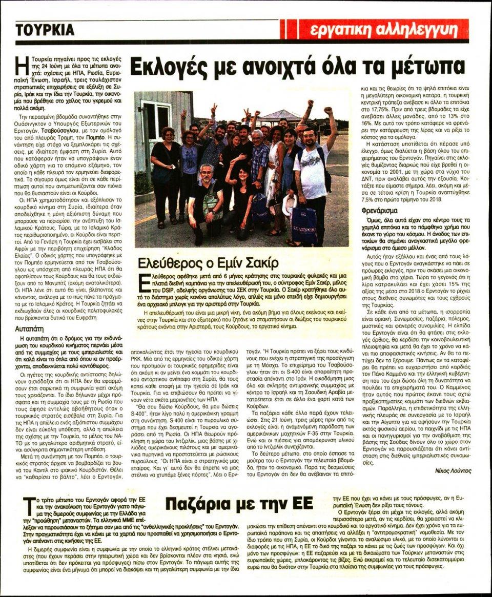 Οπισθόφυλλο Εφημερίδας - ΕΡΓΑΤΙΚΗ ΑΛΛΗΛΕΓΓΥΗ - 2018-06-13
