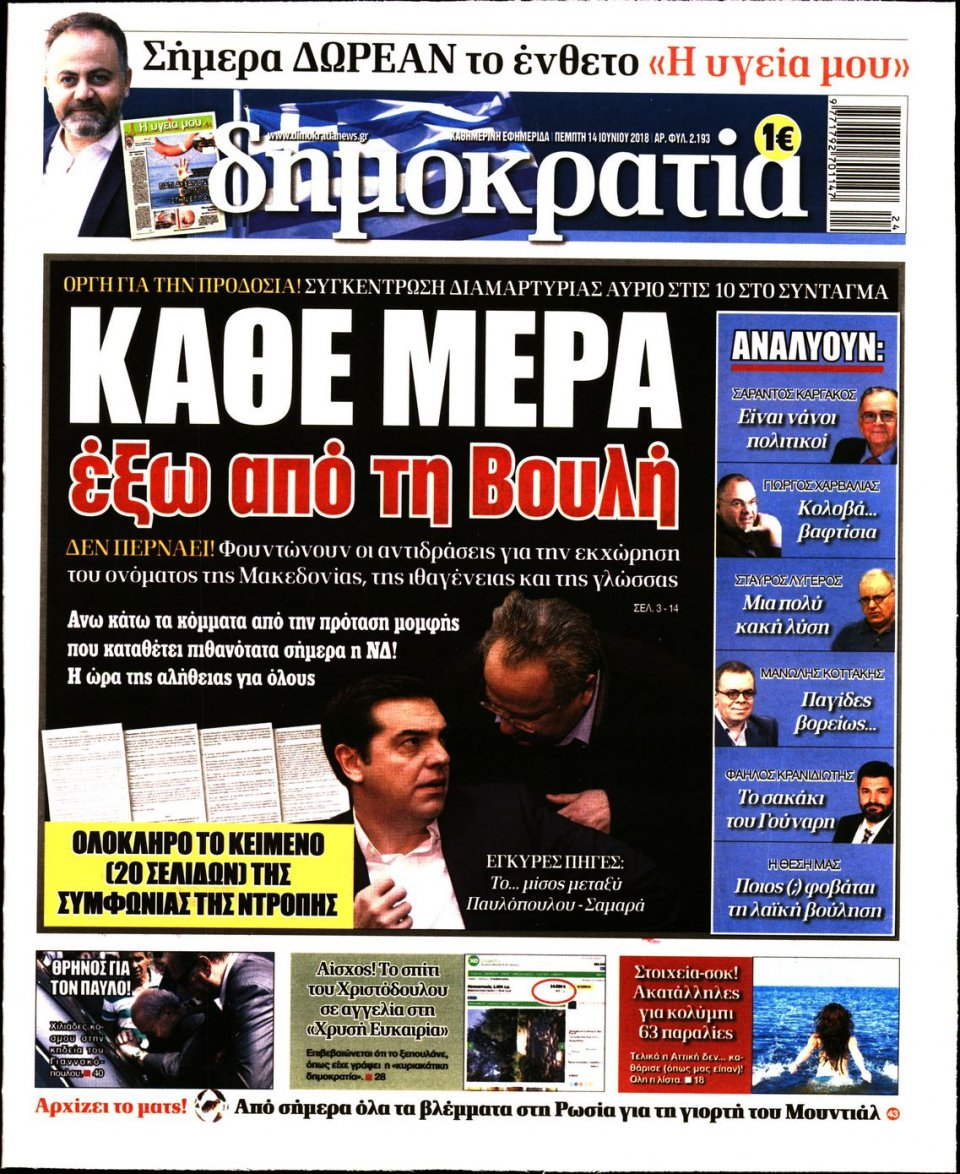 Πρωτοσέλιδο Εφημερίδας - ΔΗΜΟΚΡΑΤΙΑ - 2018-06-14