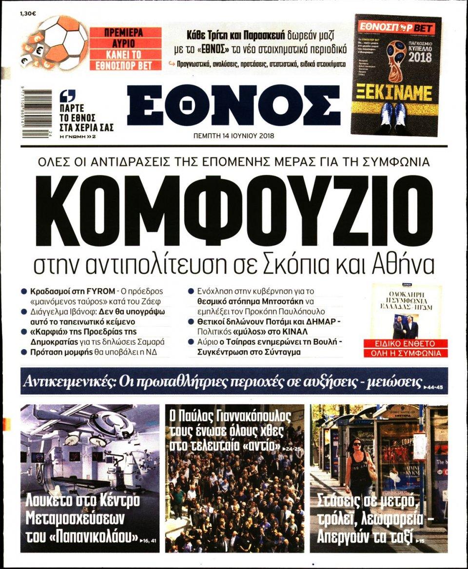 Πρωτοσέλιδο Εφημερίδας - ΕΘΝΟΣ - 2018-06-14