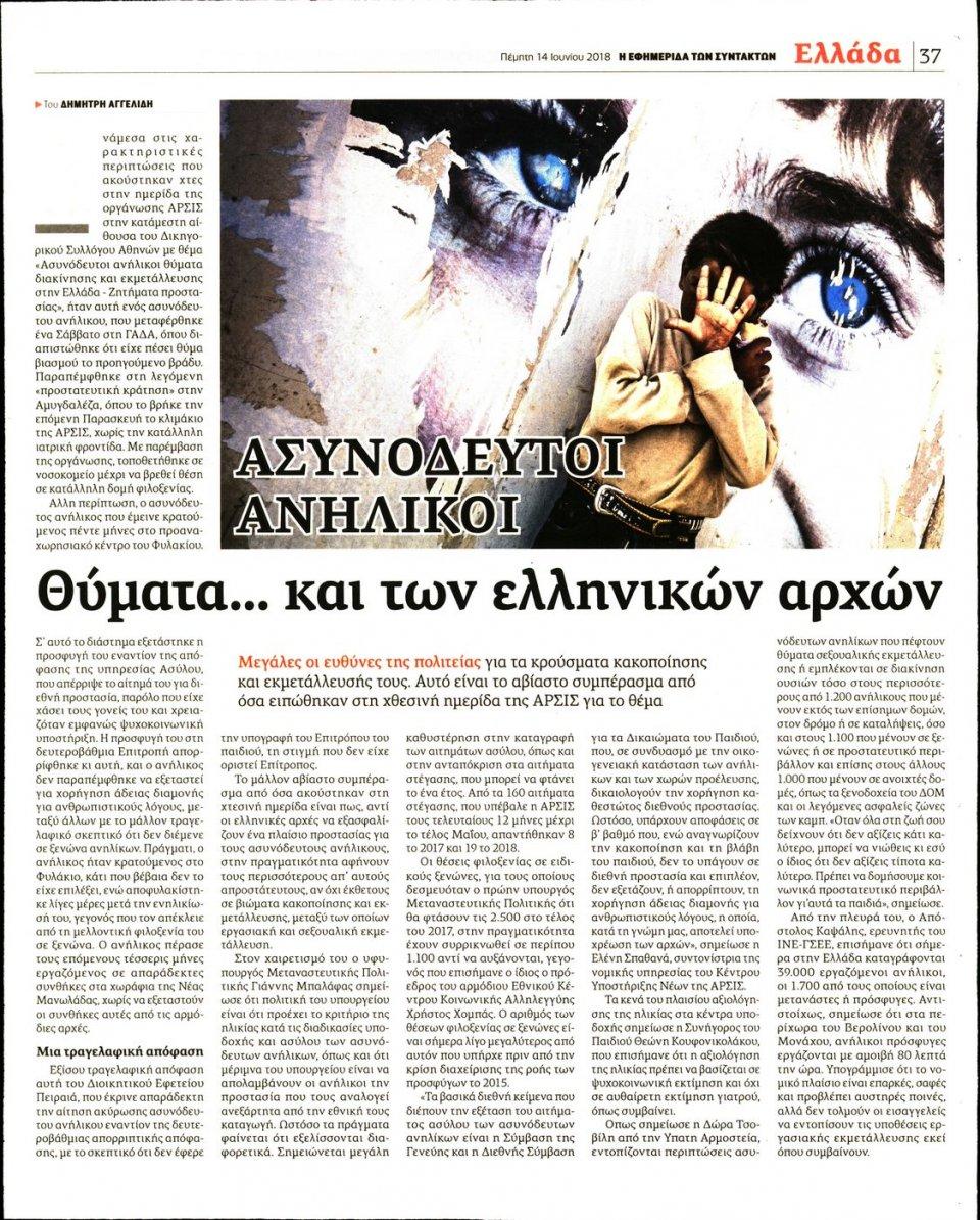 Οπισθόφυλλο Εφημερίδας - Η ΕΦΗΜΕΡΙΔΑ ΤΩΝ ΣΥΝΤΑΚΤΩΝ - 2018-06-14