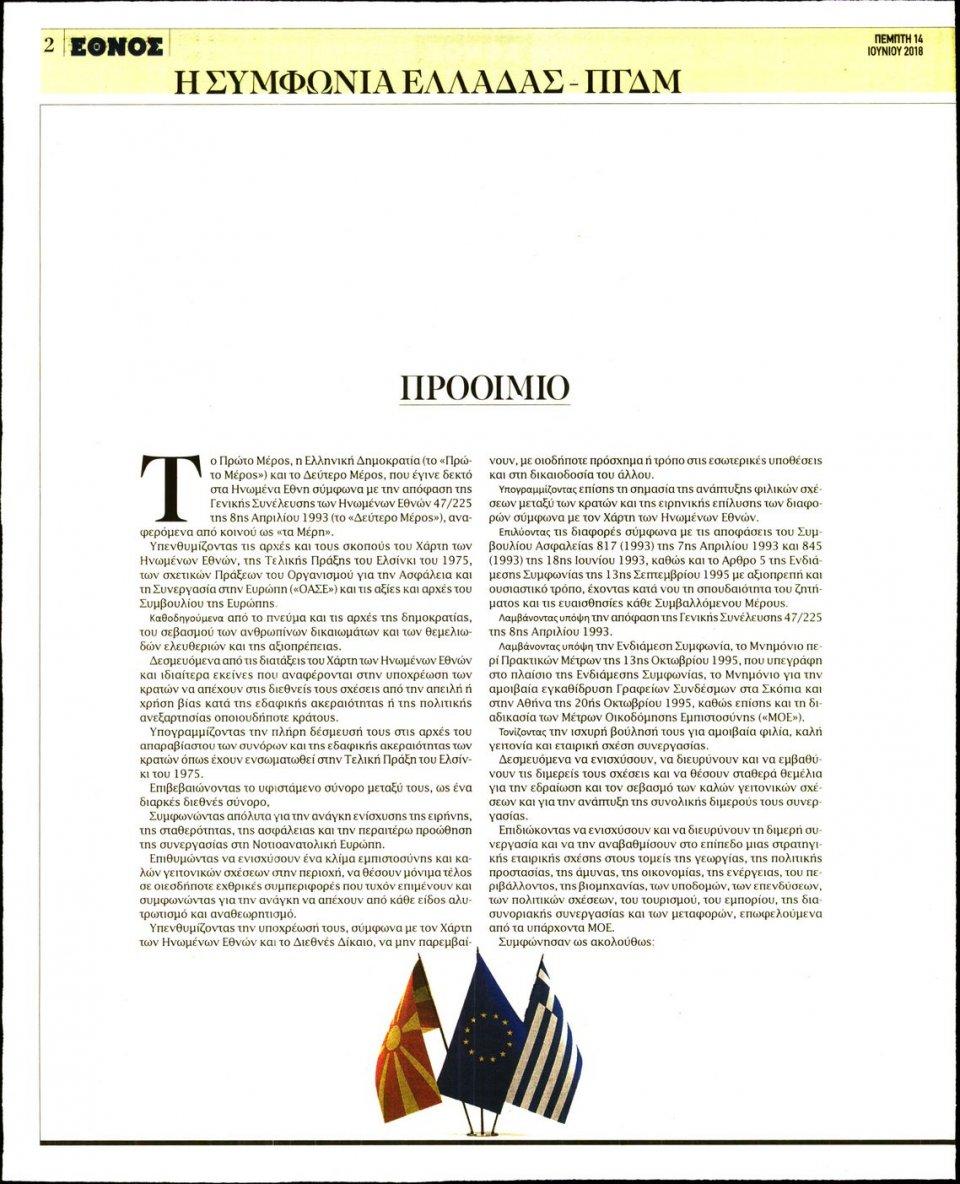 Οπισθόφυλλο Εφημερίδας - ΕΘΝΟΣ - 2018-06-14