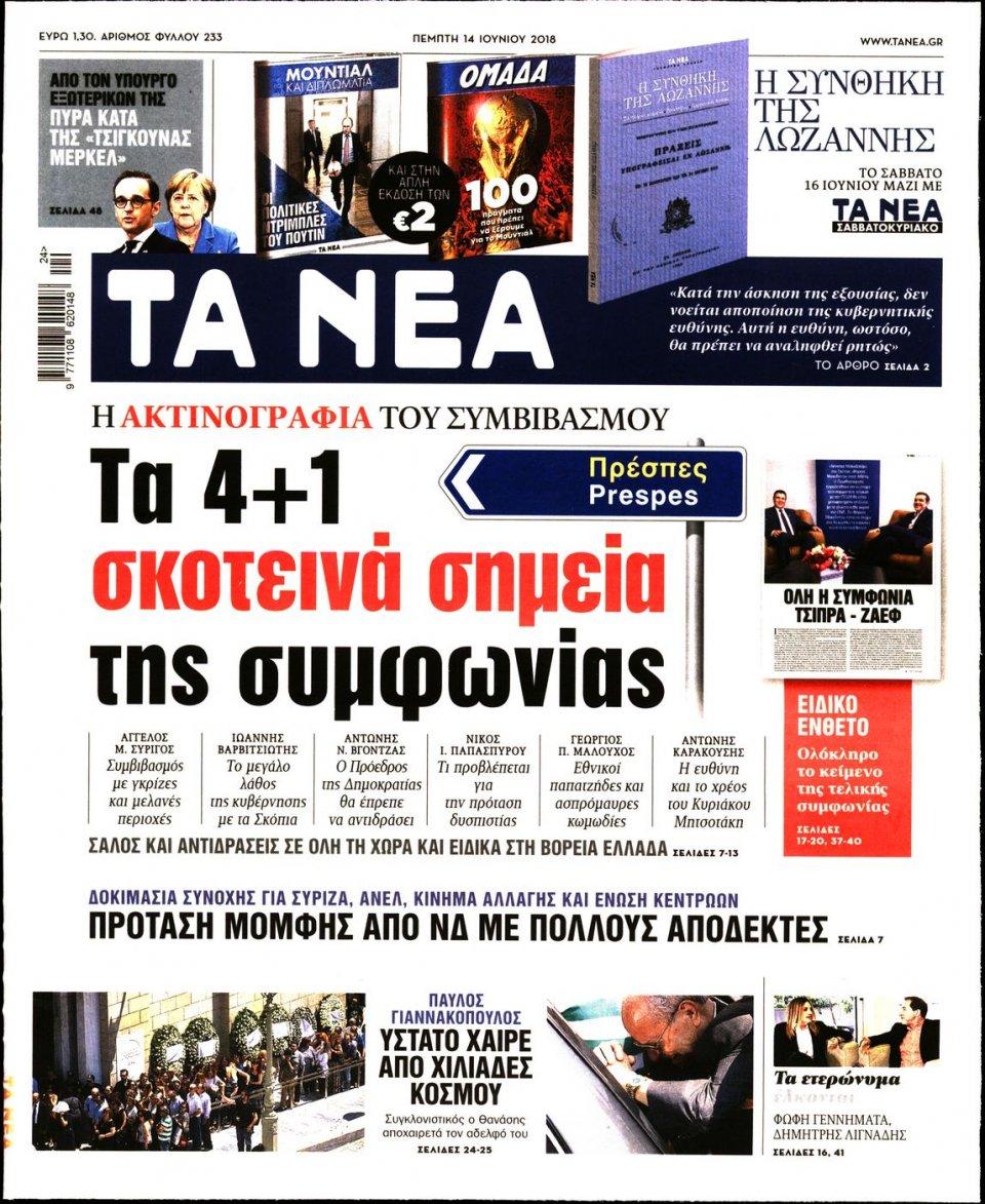 Πρωτοσέλιδο Εφημερίδας - ΤΑ ΝΕΑ - 2018-06-14