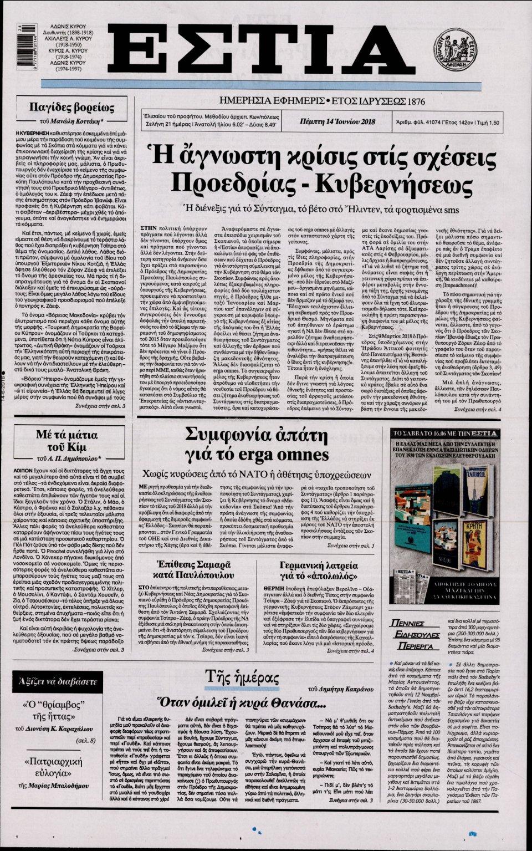 Πρωτοσέλιδο Εφημερίδας - ΕΣΤΙΑ - 2018-06-14