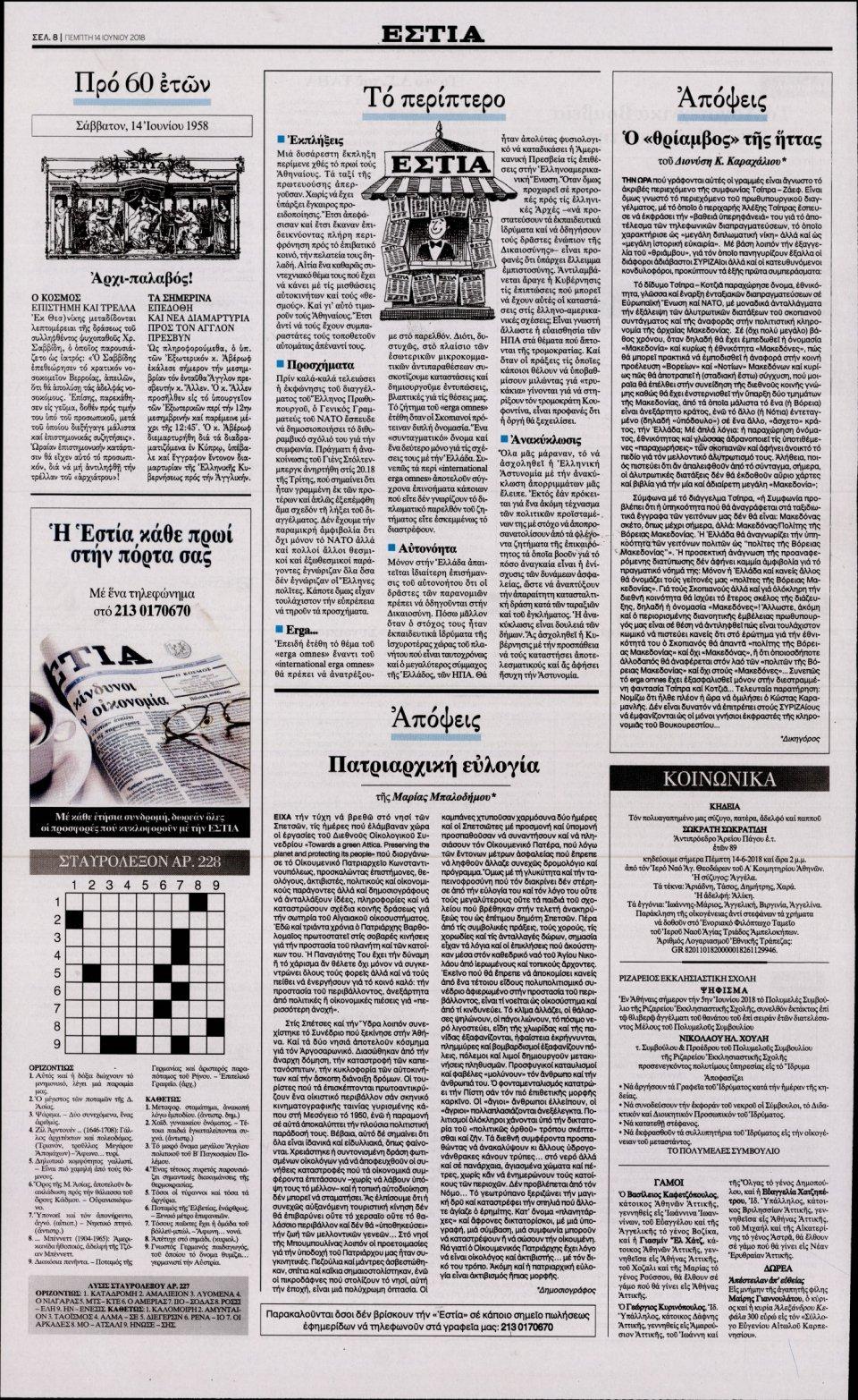 Οπισθόφυλλο Εφημερίδας - ΕΣΤΙΑ - 2018-06-14