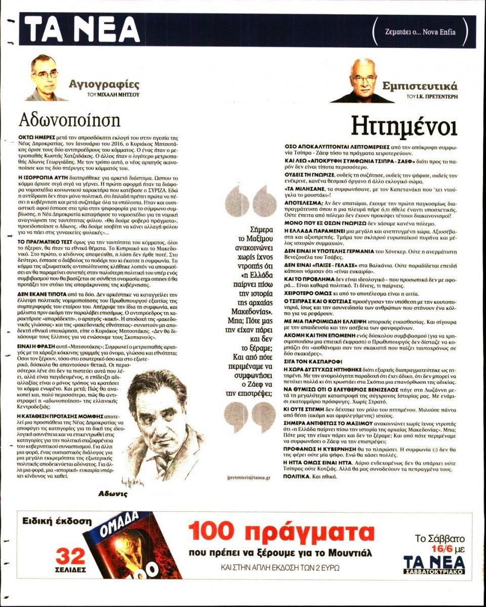 Οπισθόφυλλο Εφημερίδας - ΤΑ ΝΕΑ - 2018-06-14