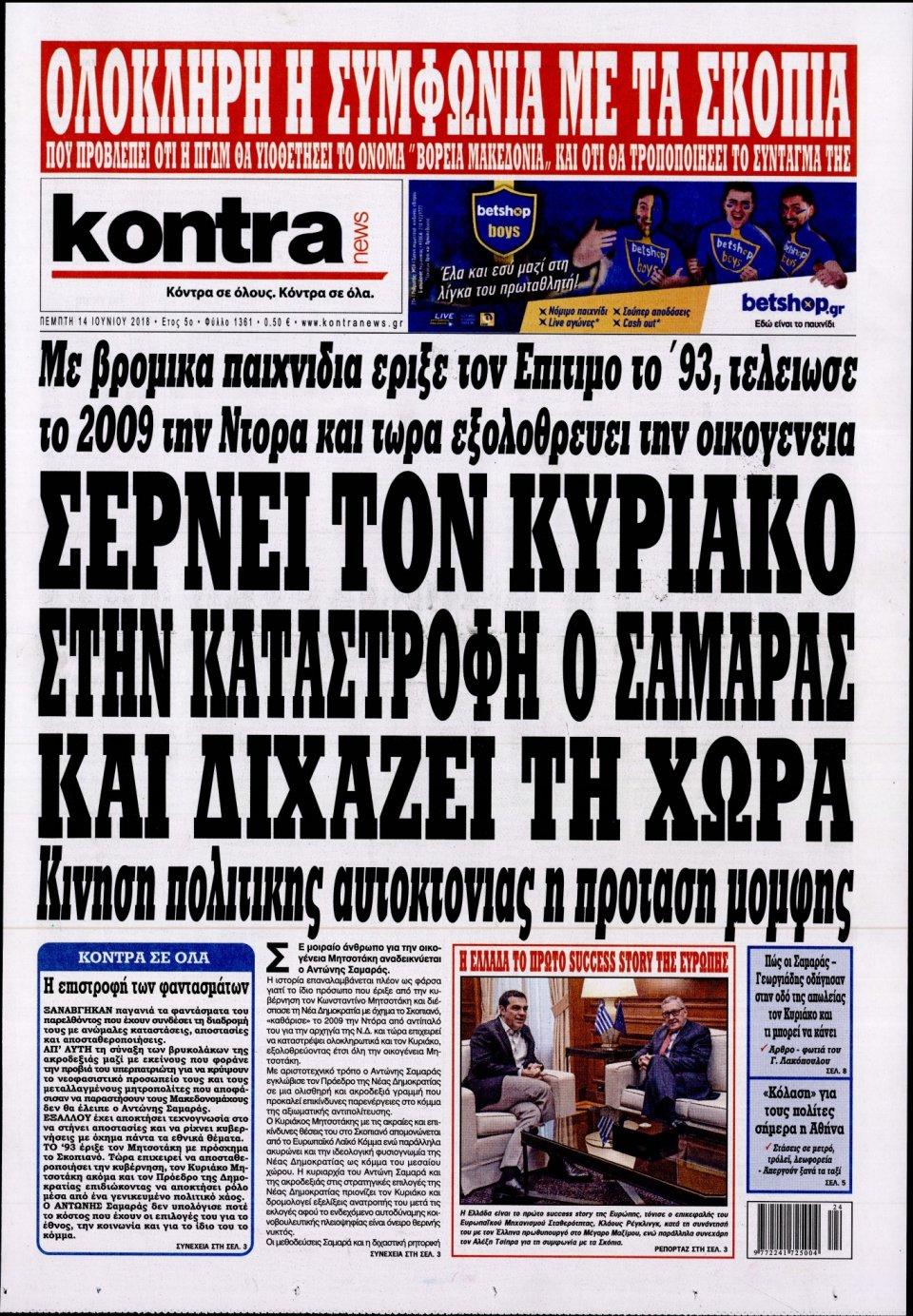 Πρωτοσέλιδο Εφημερίδας - KONTRA NEWS - 2018-06-14