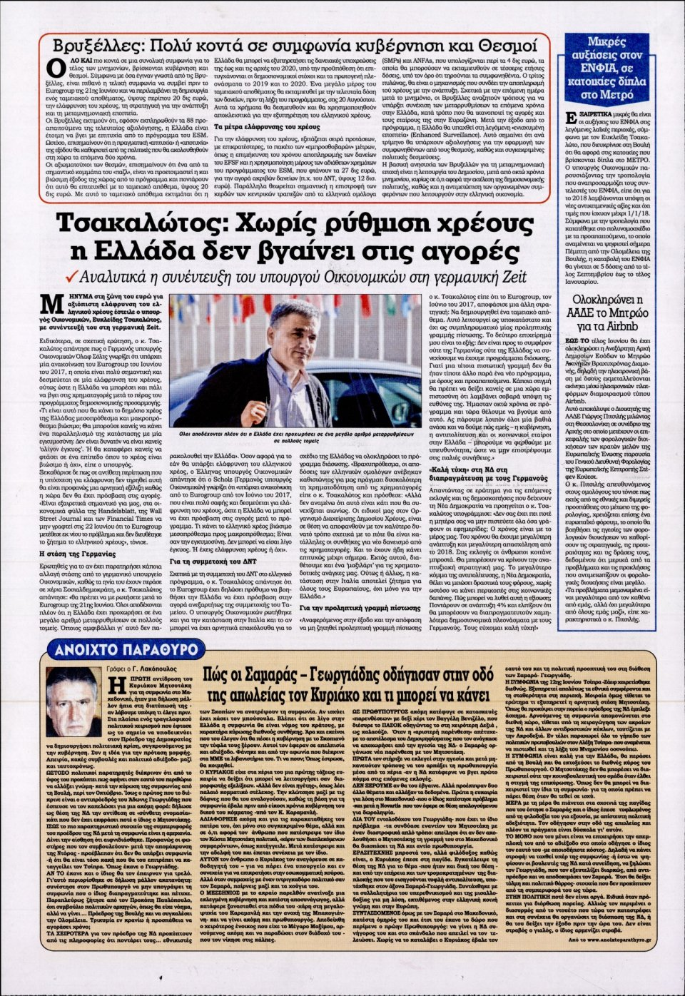 Οπισθόφυλλο Εφημερίδας - KONTRA NEWS - 2018-06-14