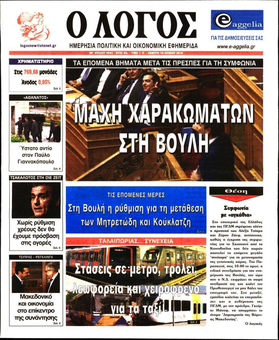 Πρωτοσέλιδο Εφημερίδας - Ο ΛΟΓΟΣ - 2018-06-14