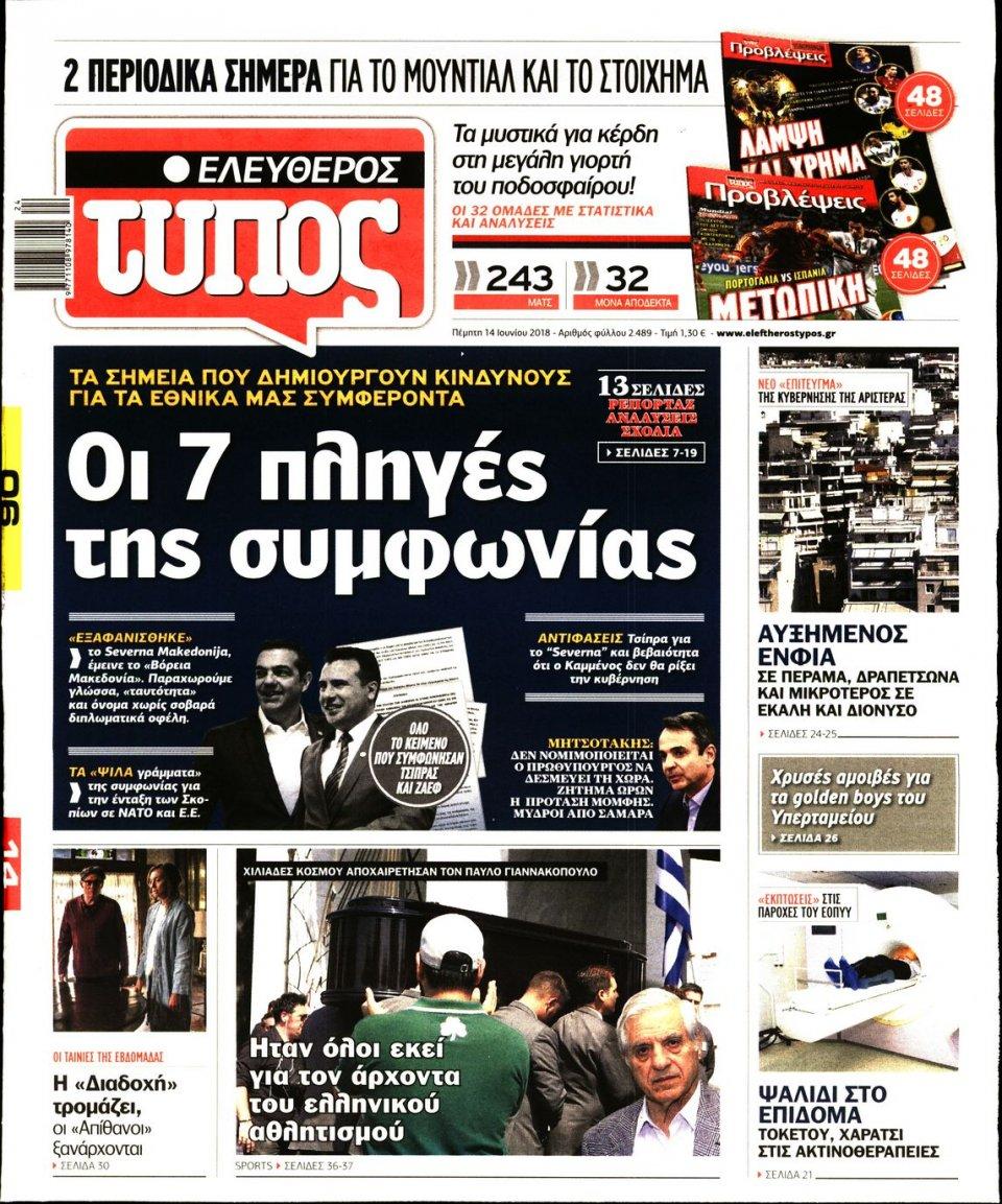 Πρωτοσέλιδο Εφημερίδας - ΕΛΕΥΘΕΡΟΣ ΤΥΠΟΣ - 2018-06-14