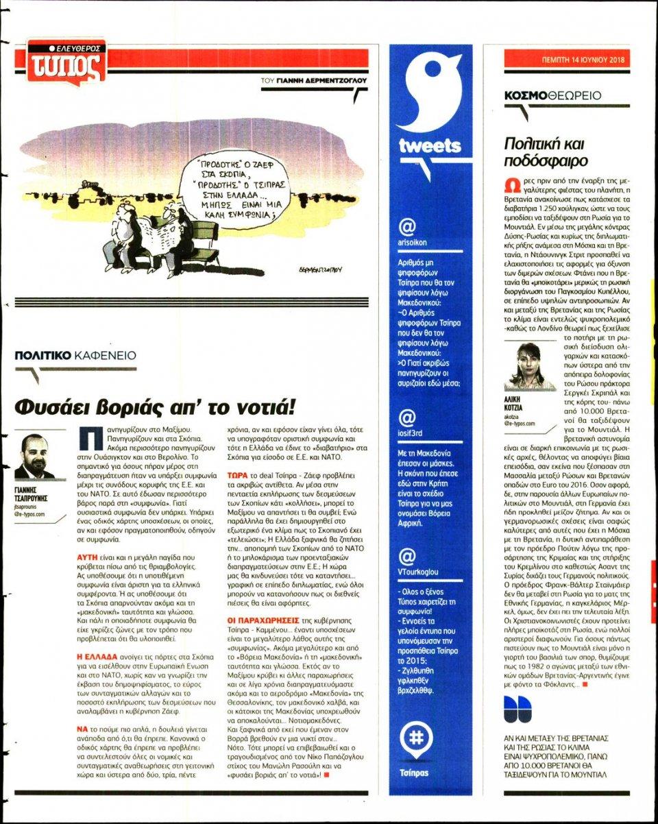 Οπισθόφυλλο Εφημερίδας - ΕΛΕΥΘΕΡΟΣ ΤΥΠΟΣ - 2018-06-14