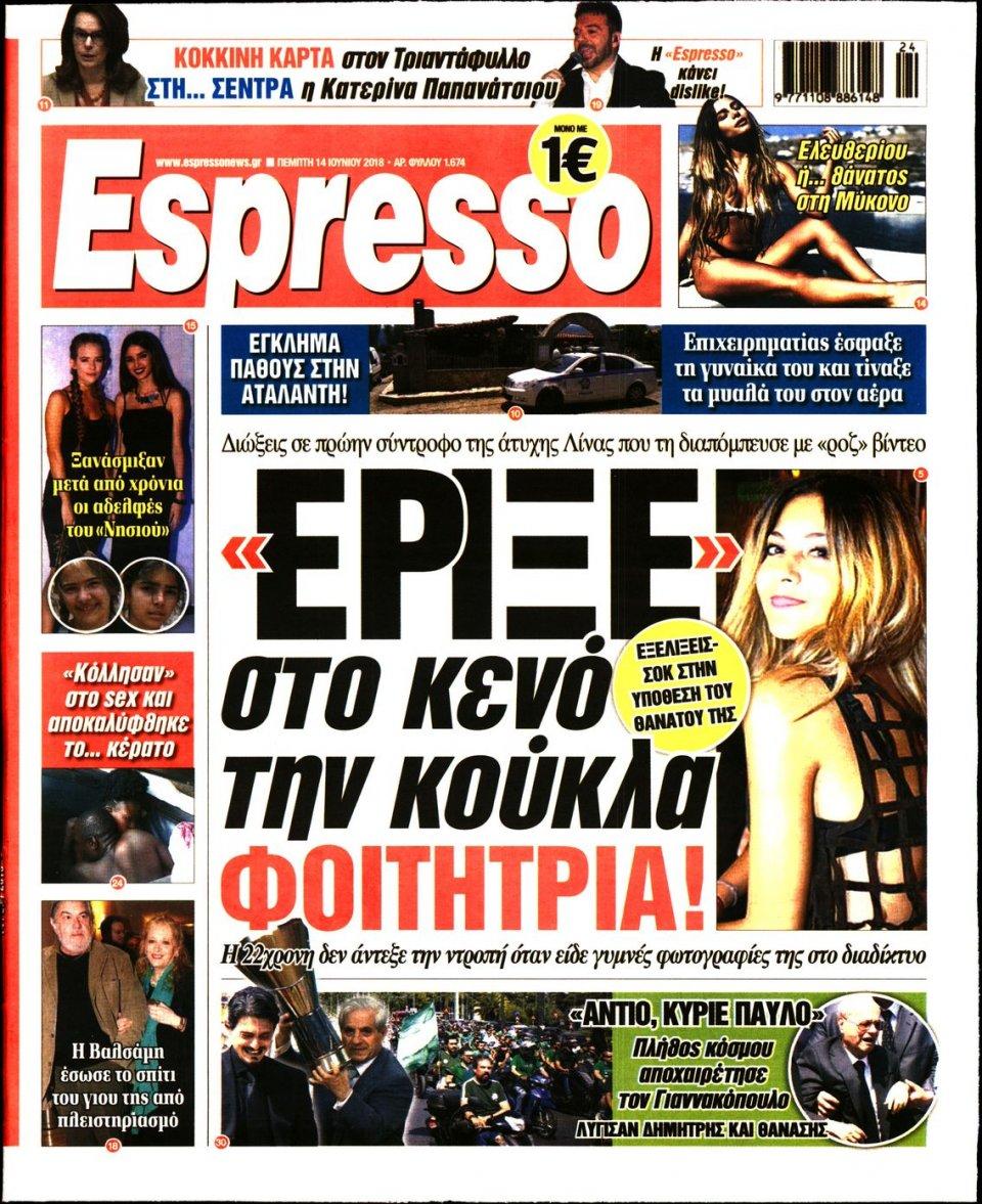 Πρωτοσέλιδο Εφημερίδας - ESPRESSO - 2018-06-14