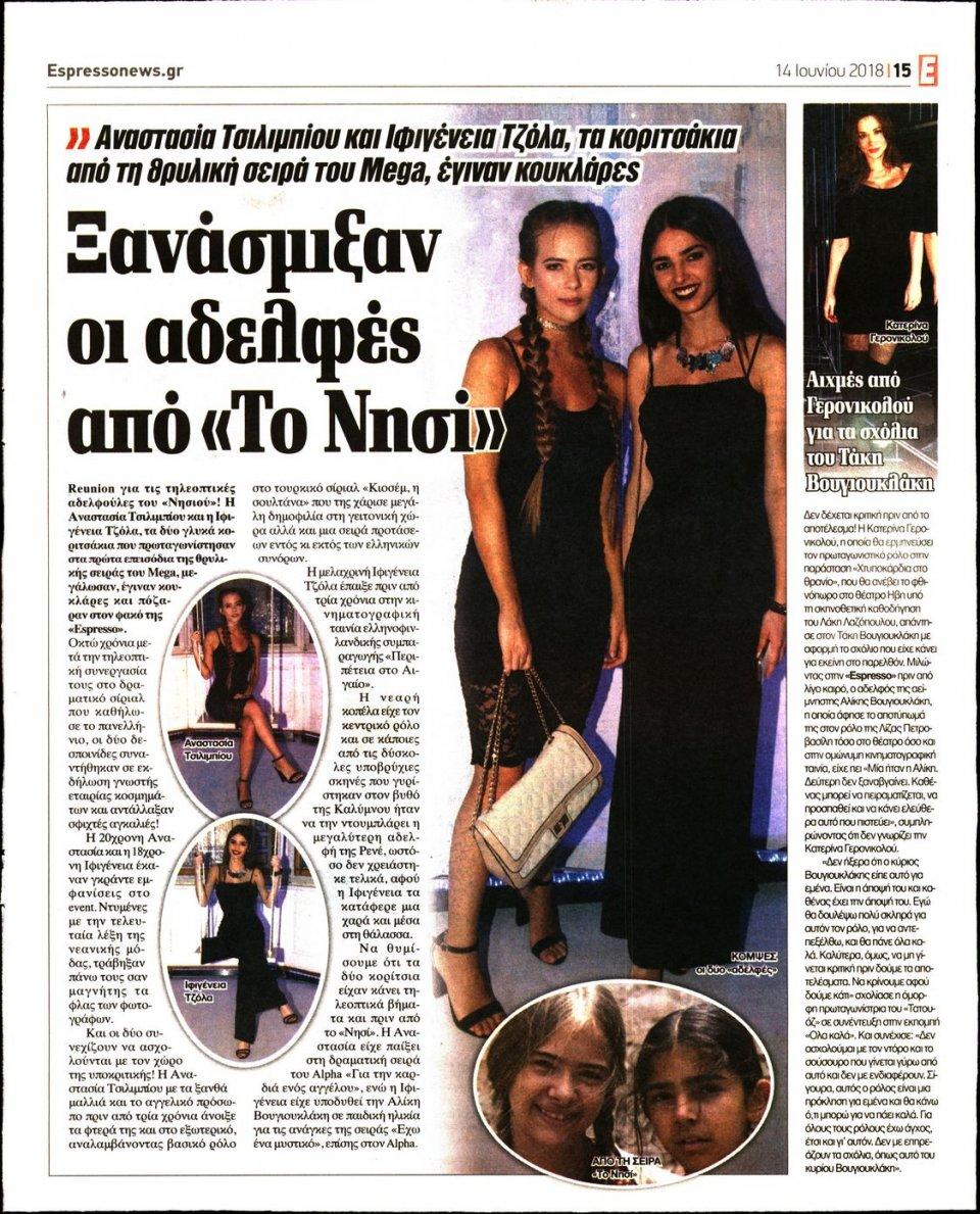 Οπισθόφυλλο Εφημερίδας - ESPRESSO - 2018-06-14