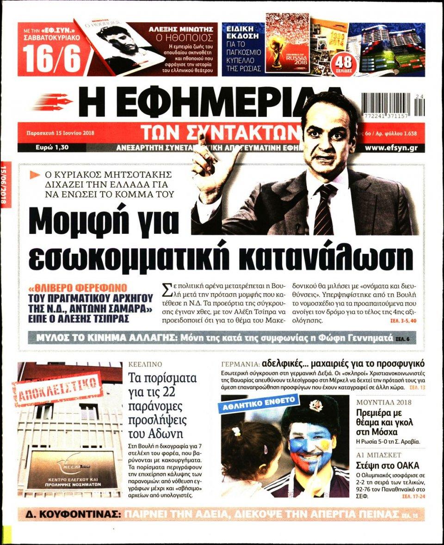 Πρωτοσέλιδο Εφημερίδας - Η ΕΦΗΜΕΡΙΔΑ ΤΩΝ ΣΥΝΤΑΚΤΩΝ - 2018-06-15