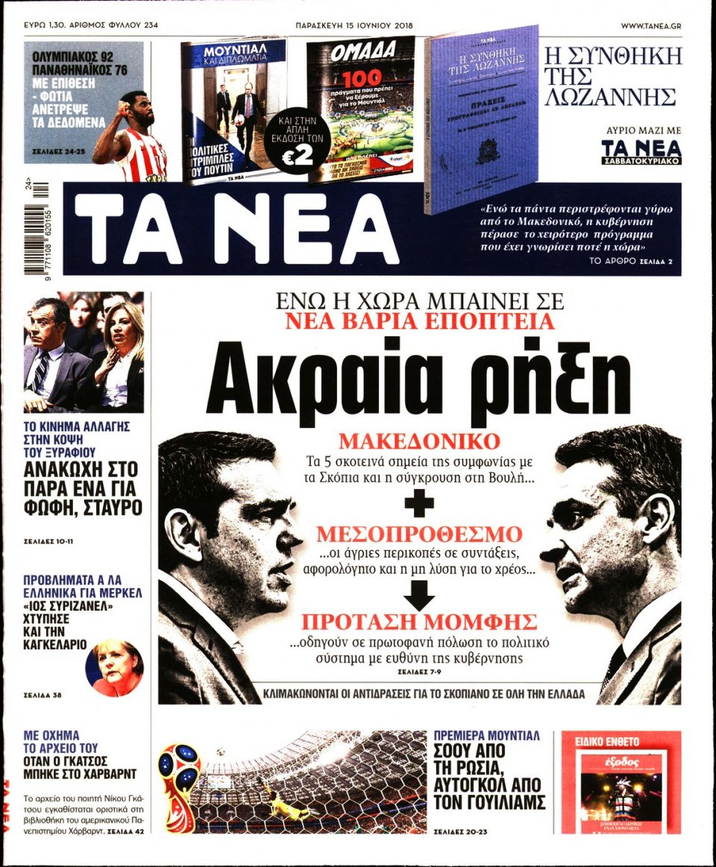 Πρωτοσέλιδο Εφημερίδας - ΤΑ ΝΕΑ - 2018-06-15