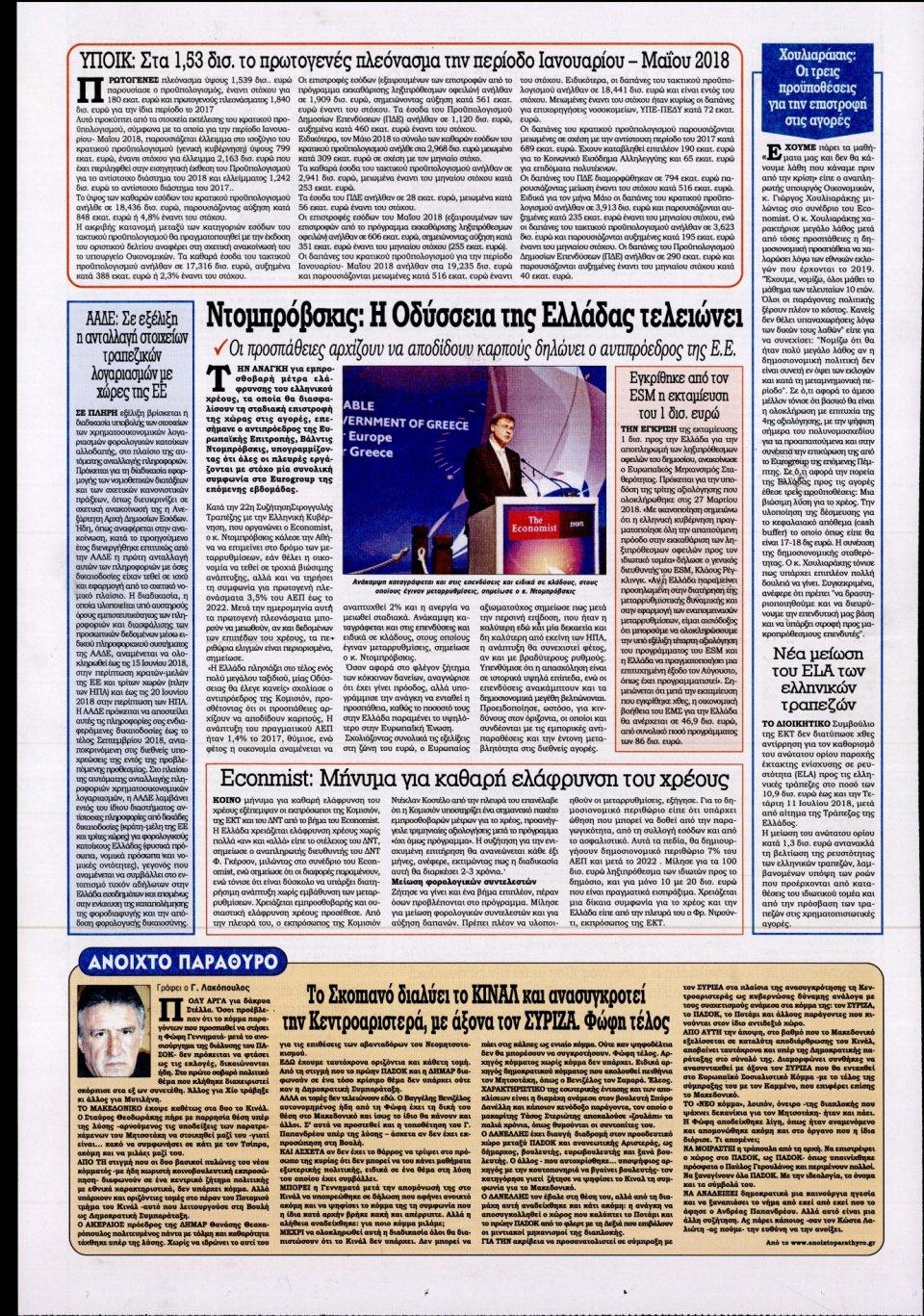 Οπισθόφυλλο Εφημερίδας - KONTRA NEWS - 2018-06-15