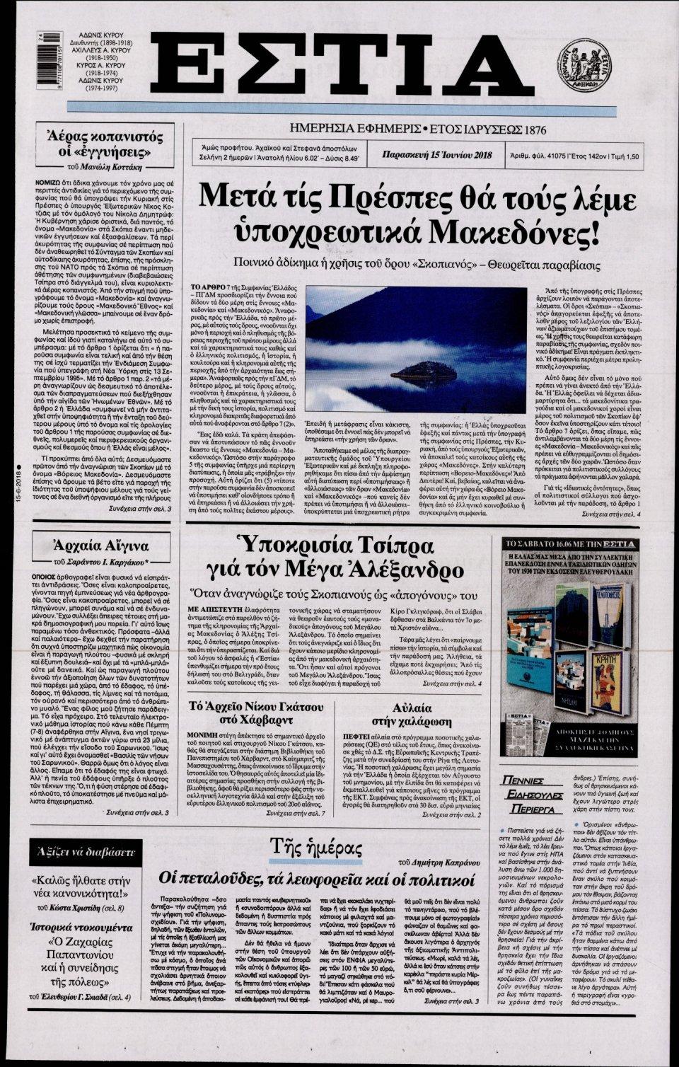 Πρωτοσέλιδο Εφημερίδας - ΕΣΤΙΑ - 2018-06-15