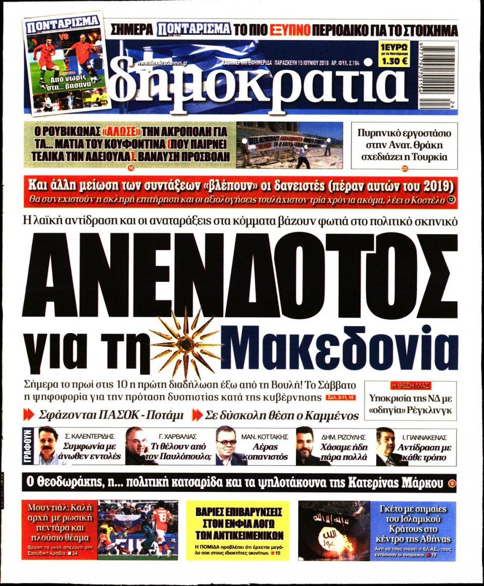 Πρωτοσέλιδο Εφημερίδας - ΔΗΜΟΚΡΑΤΙΑ - 2018-06-15