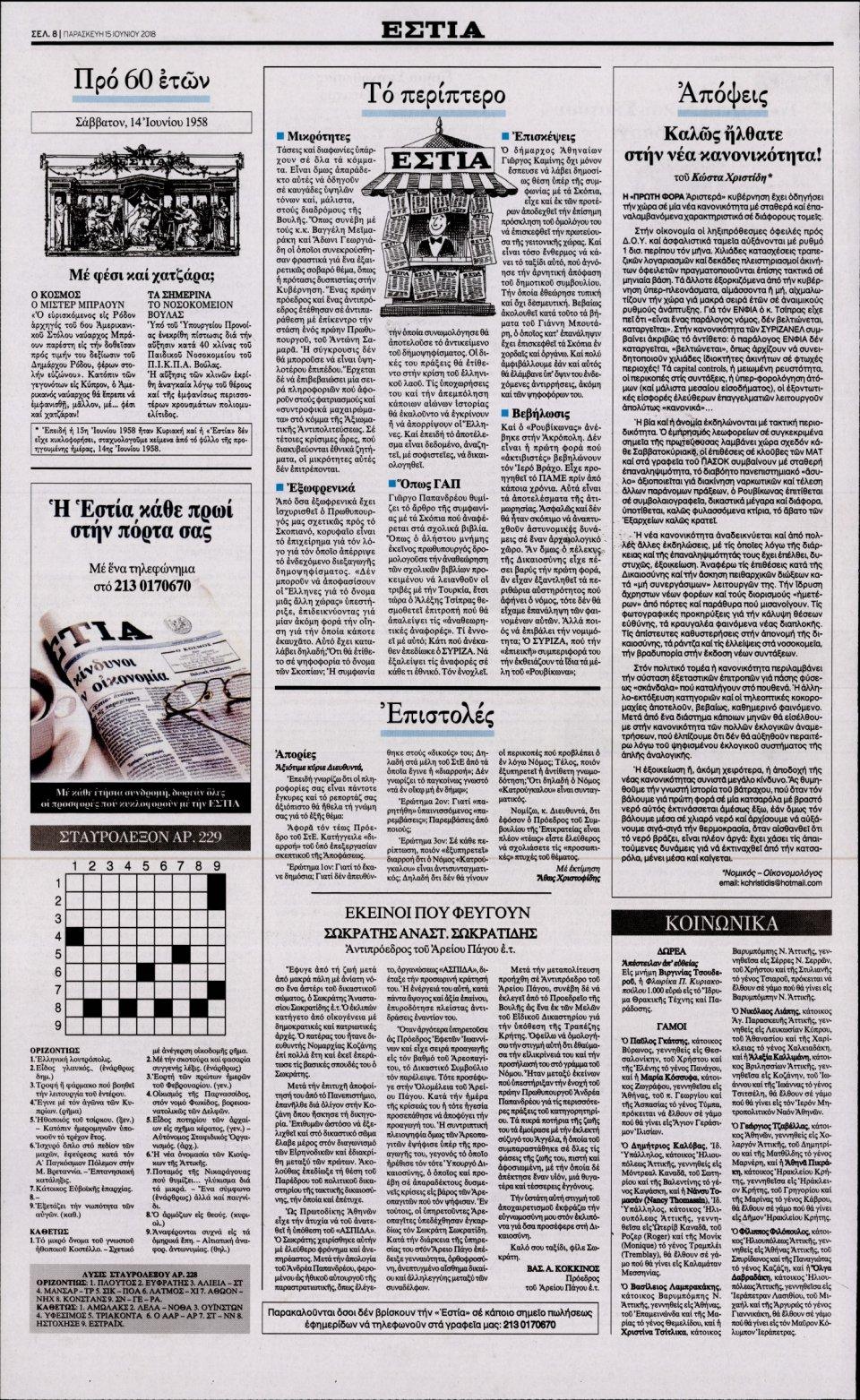 Οπισθόφυλλο Εφημερίδας - ΕΣΤΙΑ - 2018-06-15