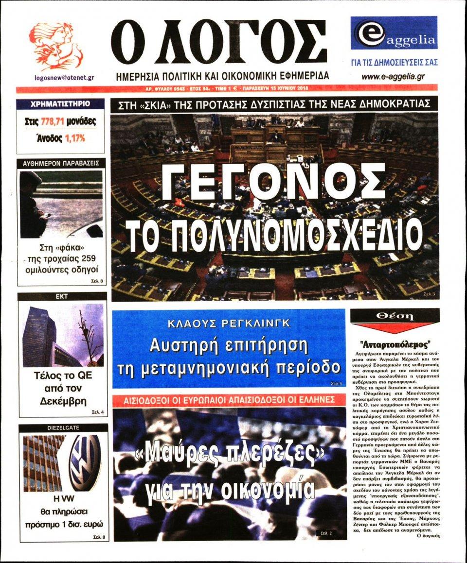 Πρωτοσέλιδο Εφημερίδας - Ο ΛΟΓΟΣ - 2018-06-15