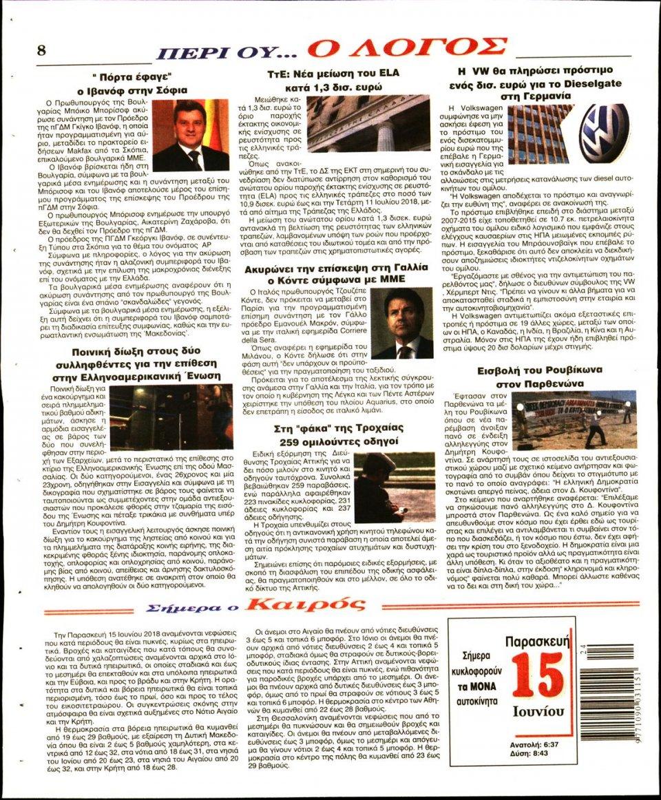 Οπισθόφυλλο Εφημερίδας - Ο ΛΟΓΟΣ - 2018-06-15