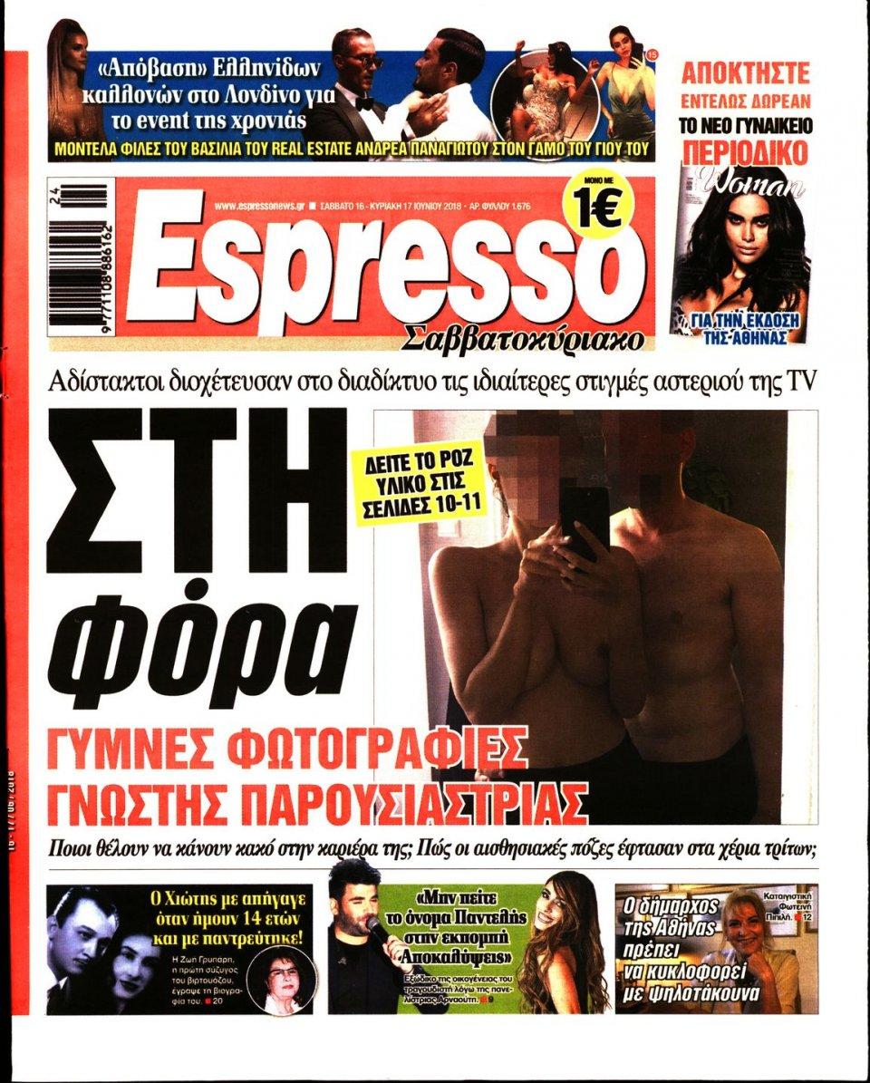 Πρωτοσέλιδο Εφημερίδας - ESPRESSO - 2018-06-16
