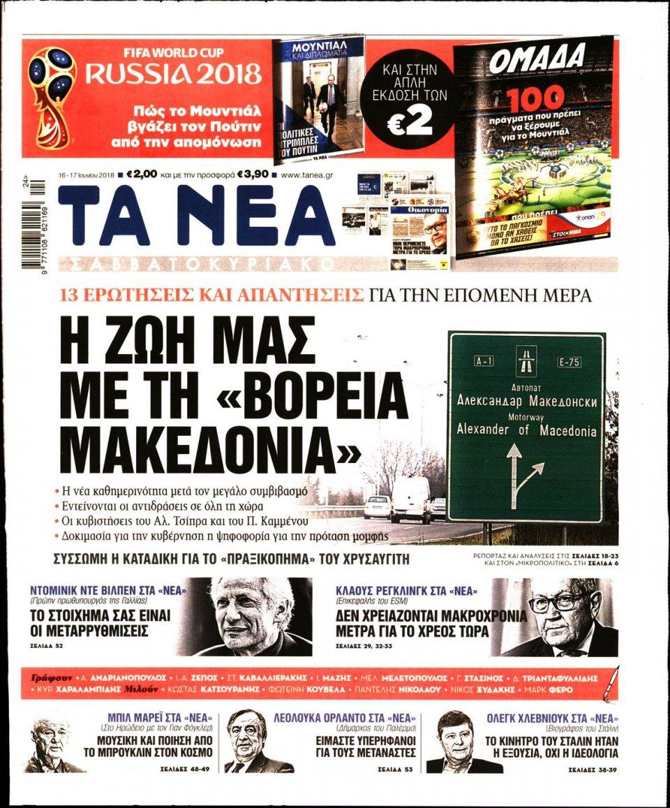 Πρωτοσέλιδο Εφημερίδας - ΤΑ ΝΕΑ - 2018-06-16