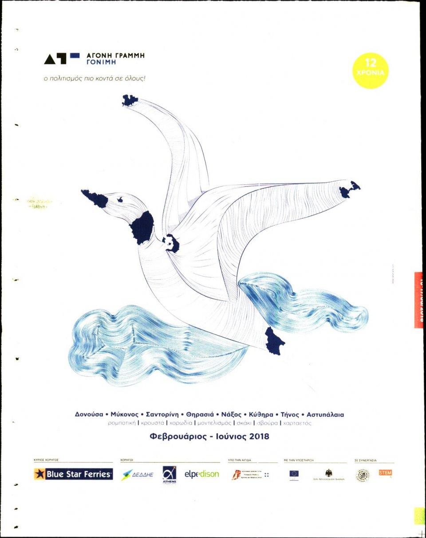 Οπισθόφυλλο Εφημερίδας - Η ΕΦΗΜΕΡΙΔΑ ΤΩΝ ΣΥΝΤΑΚΤΩΝ - 2018-06-16