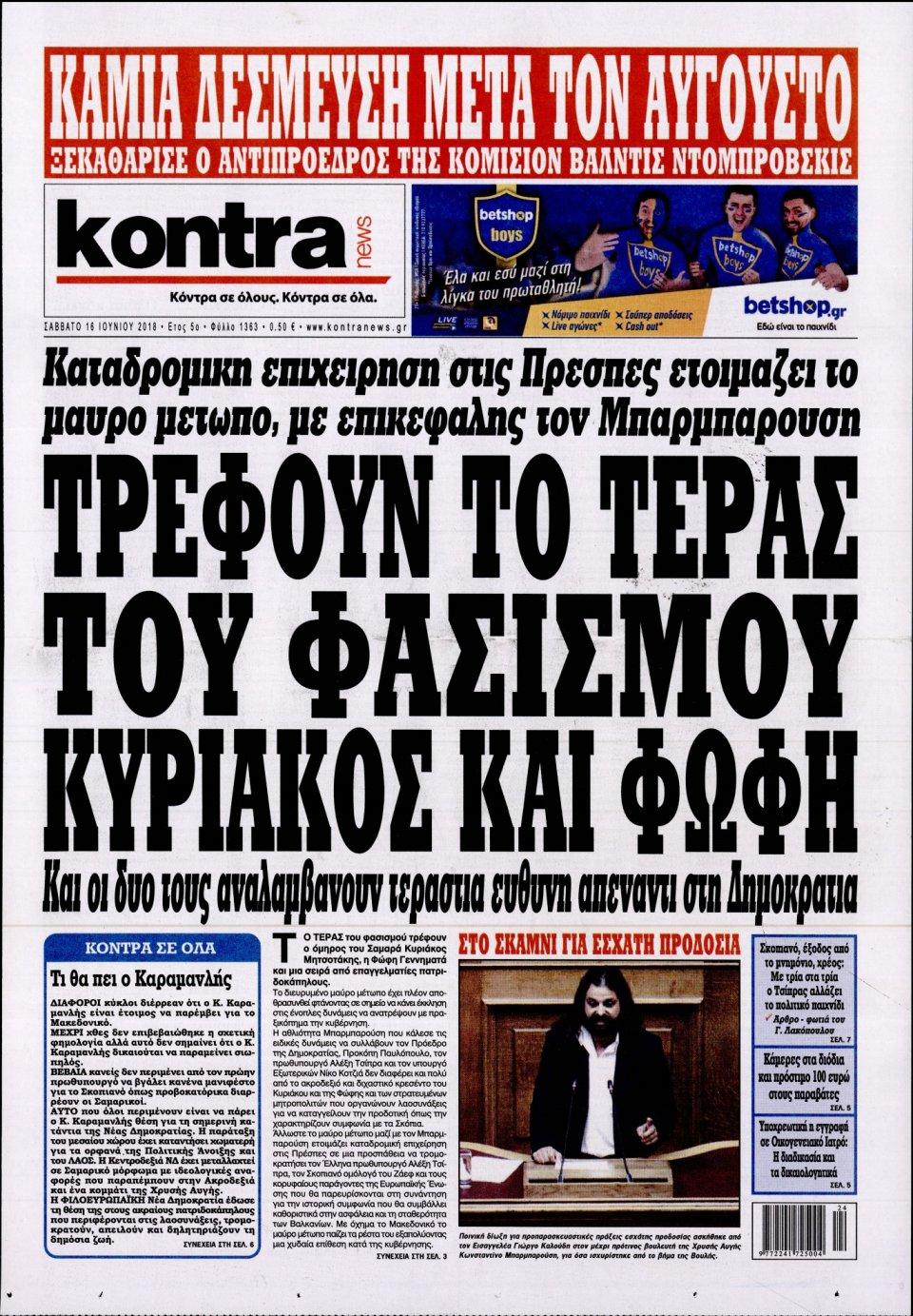 Πρωτοσέλιδο Εφημερίδας - KONTRA NEWS - 2018-06-16