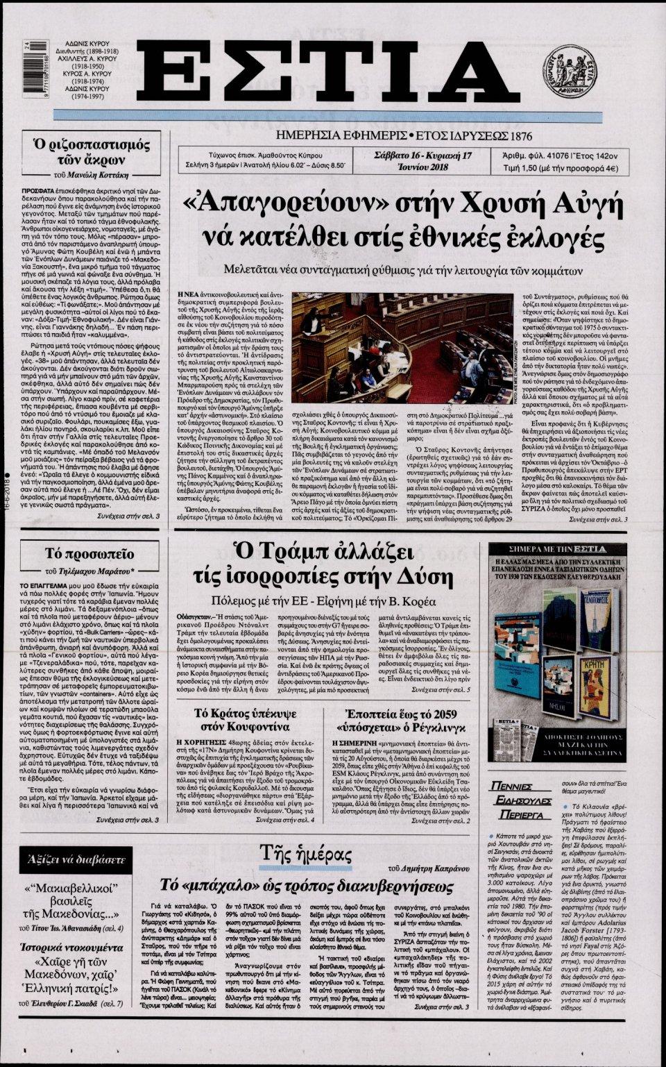 Πρωτοσέλιδο Εφημερίδας - ΕΣΤΙΑ - 2018-06-16