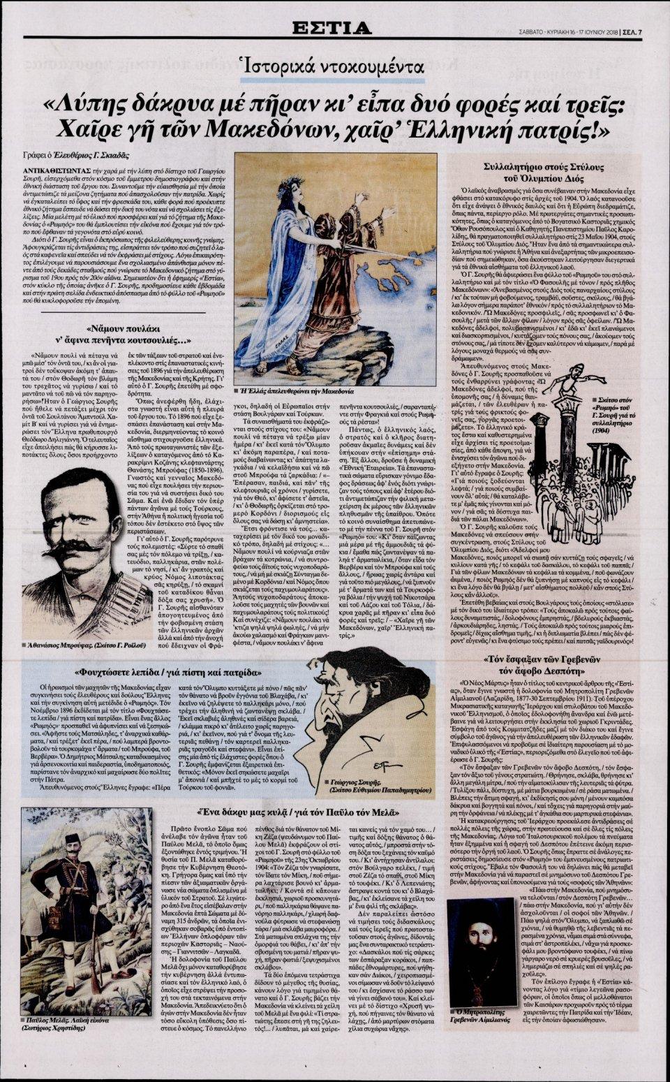 Οπισθόφυλλο Εφημερίδας - ΕΣΤΙΑ - 2018-06-16