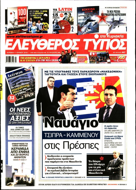 Πρωτοσέλιδο Εφημερίδας - ΕΛΕΥΘΕΡΟΣ ΤΥΠΟΣ  ΚΥΡΙΑΚΗΣ - 2018-06-17