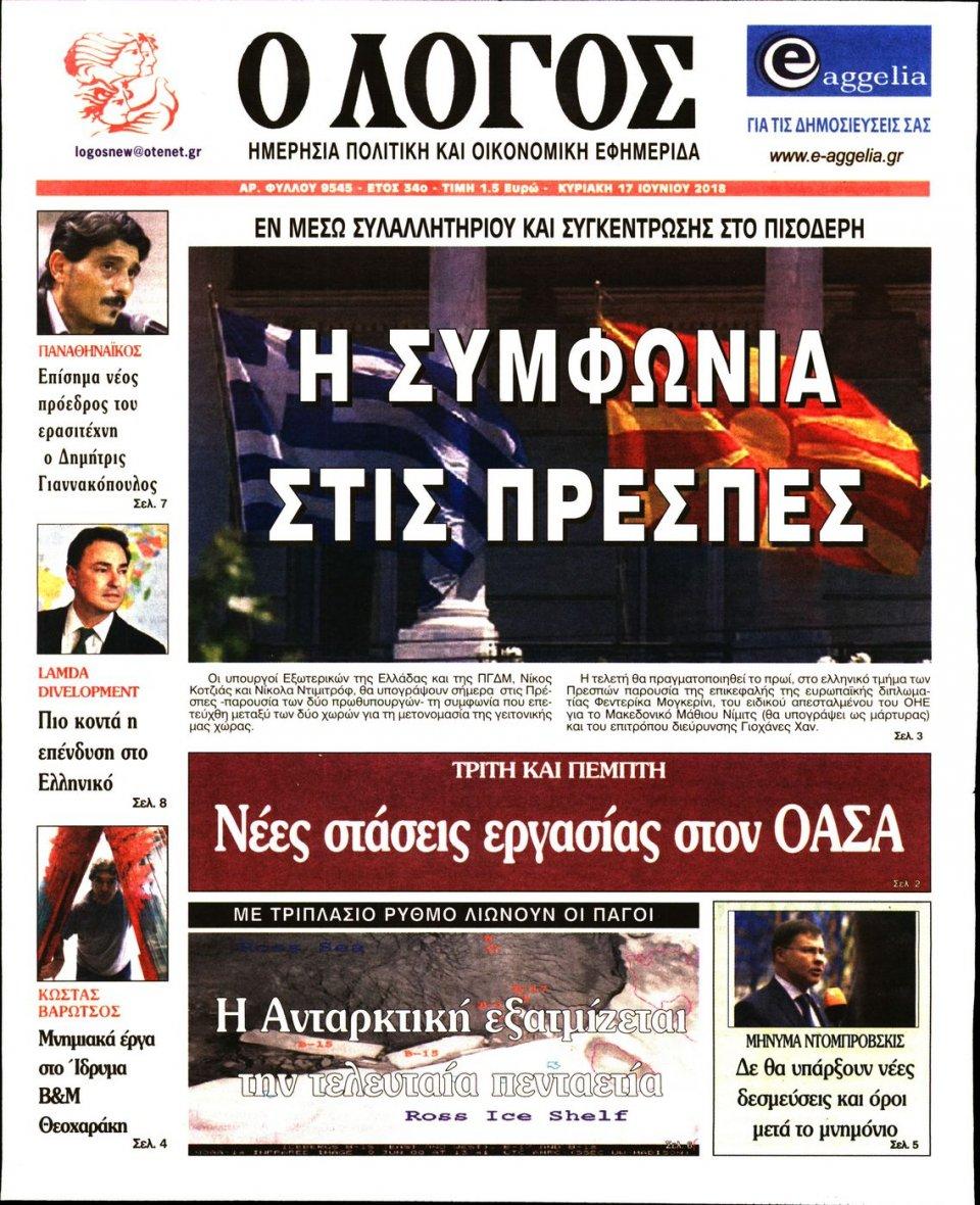 Πρωτοσέλιδο Εφημερίδας - Ο ΛΟΓΟΣ ΤΗΣ ΚΥΡΙΑΚΗΣ - 2018-06-17