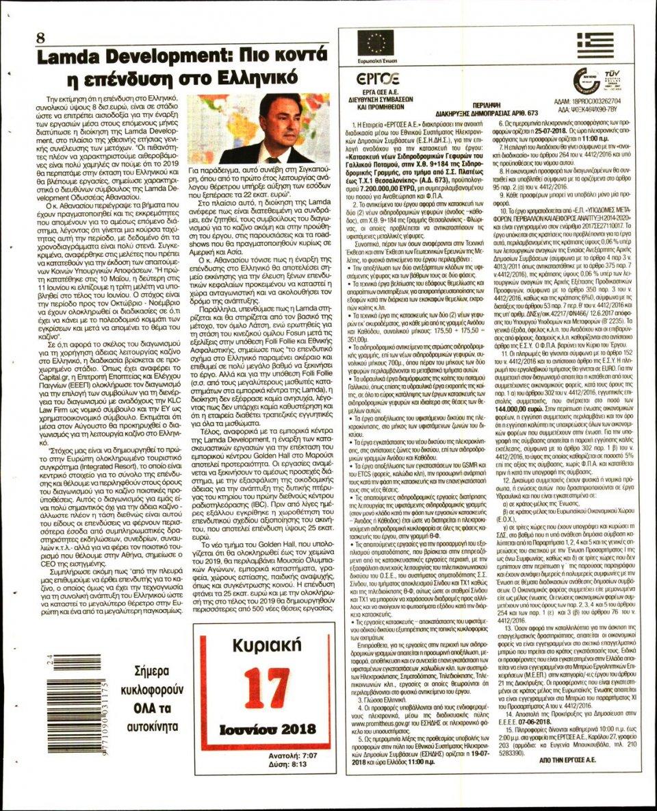 Οπισθόφυλλο Εφημερίδας - Ο ΛΟΓΟΣ ΤΗΣ ΚΥΡΙΑΚΗΣ - 2018-06-17