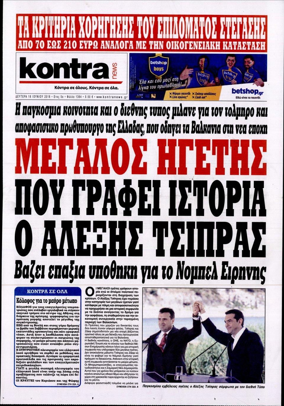 Πρωτοσέλιδο Εφημερίδας - KONTRA NEWS - 2018-06-18