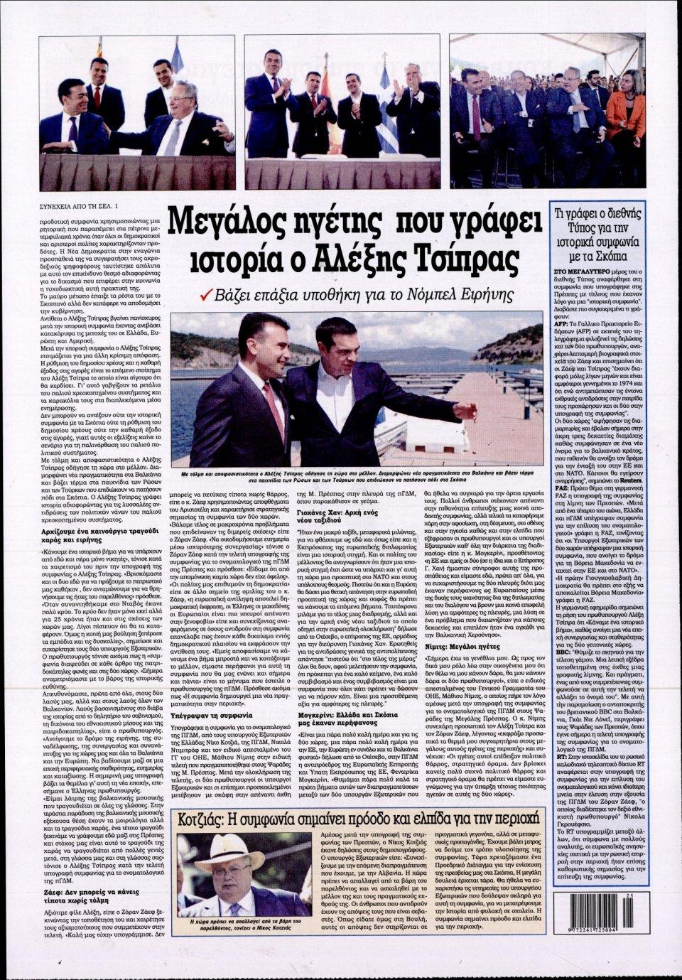 Οπισθόφυλλο Εφημερίδας - KONTRA NEWS - 2018-06-18