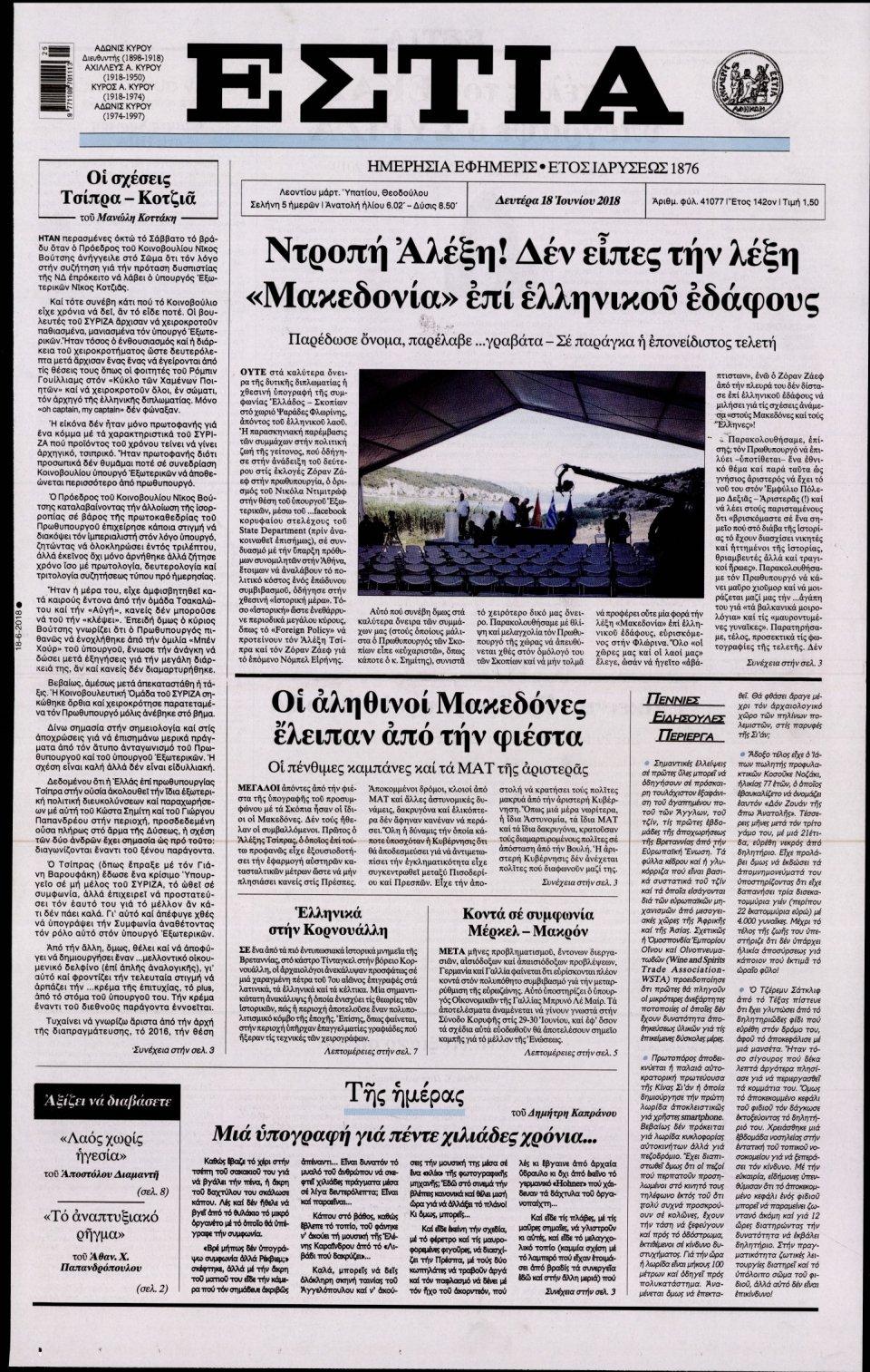 Πρωτοσέλιδο Εφημερίδας - ΕΣΤΙΑ - 2018-06-18