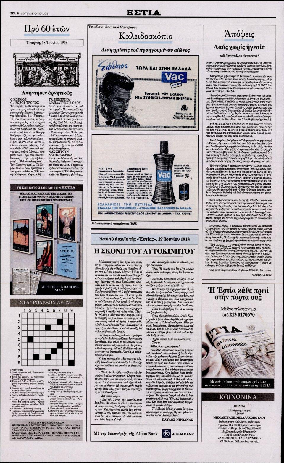 Οπισθόφυλλο Εφημερίδας - ΕΣΤΙΑ - 2018-06-18
