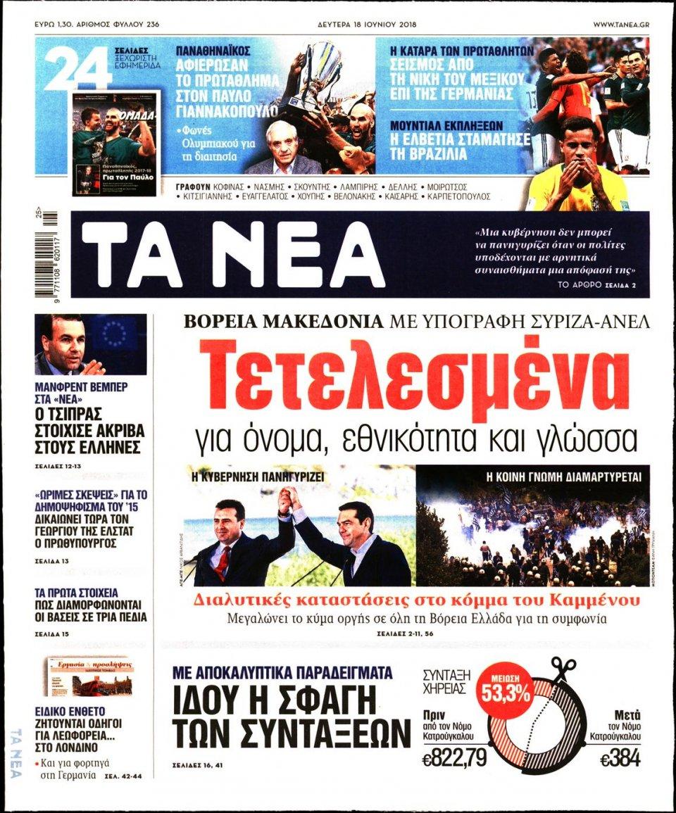 Πρωτοσέλιδο Εφημερίδας - ΤΑ ΝΕΑ - 2018-06-18