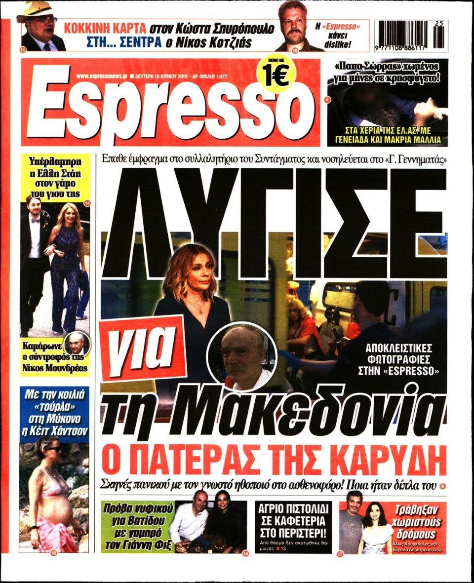 Πρωτοσέλιδο Εφημερίδας - ESPRESSO - 2018-06-18