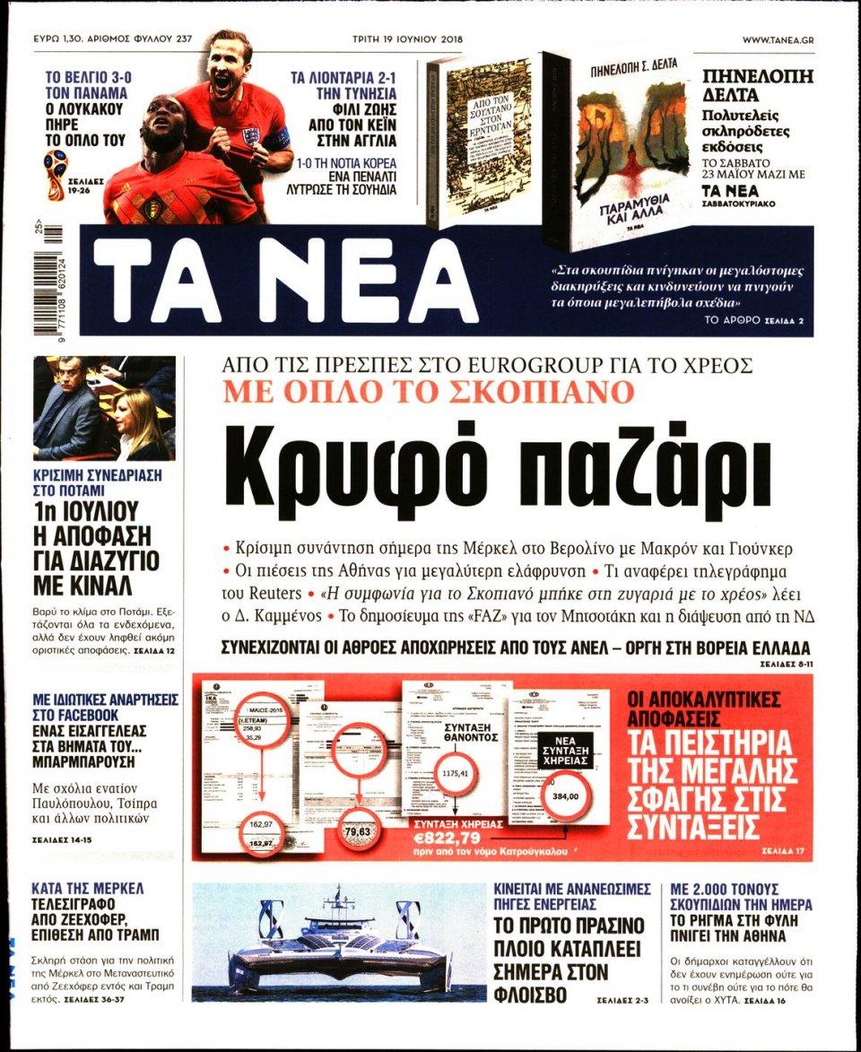 Πρωτοσέλιδο Εφημερίδας - ΤΑ ΝΕΑ - 2018-06-19