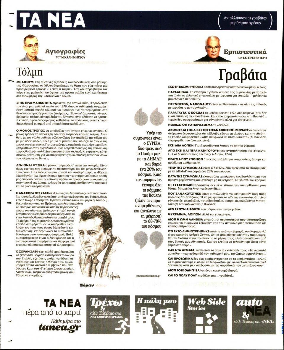 Οπισθόφυλλο Εφημερίδας - ΤΑ ΝΕΑ - 2018-06-19