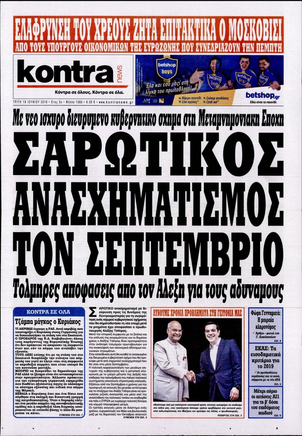 Πρωτοσέλιδο Εφημερίδας - KONTRA NEWS - 2018-06-19