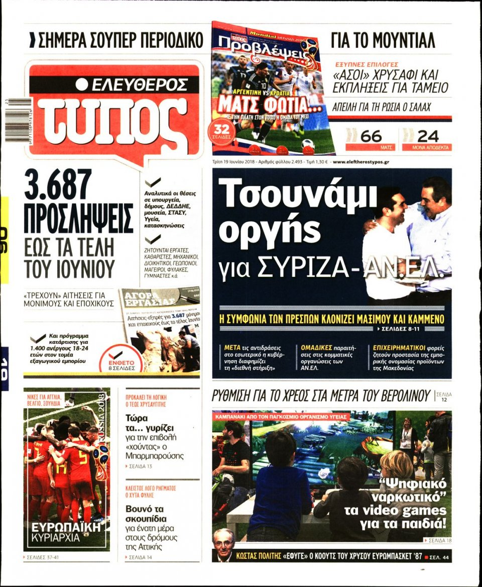 Πρωτοσέλιδο Εφημερίδας - ΕΛΕΥΘΕΡΟΣ ΤΥΠΟΣ - 2018-06-19